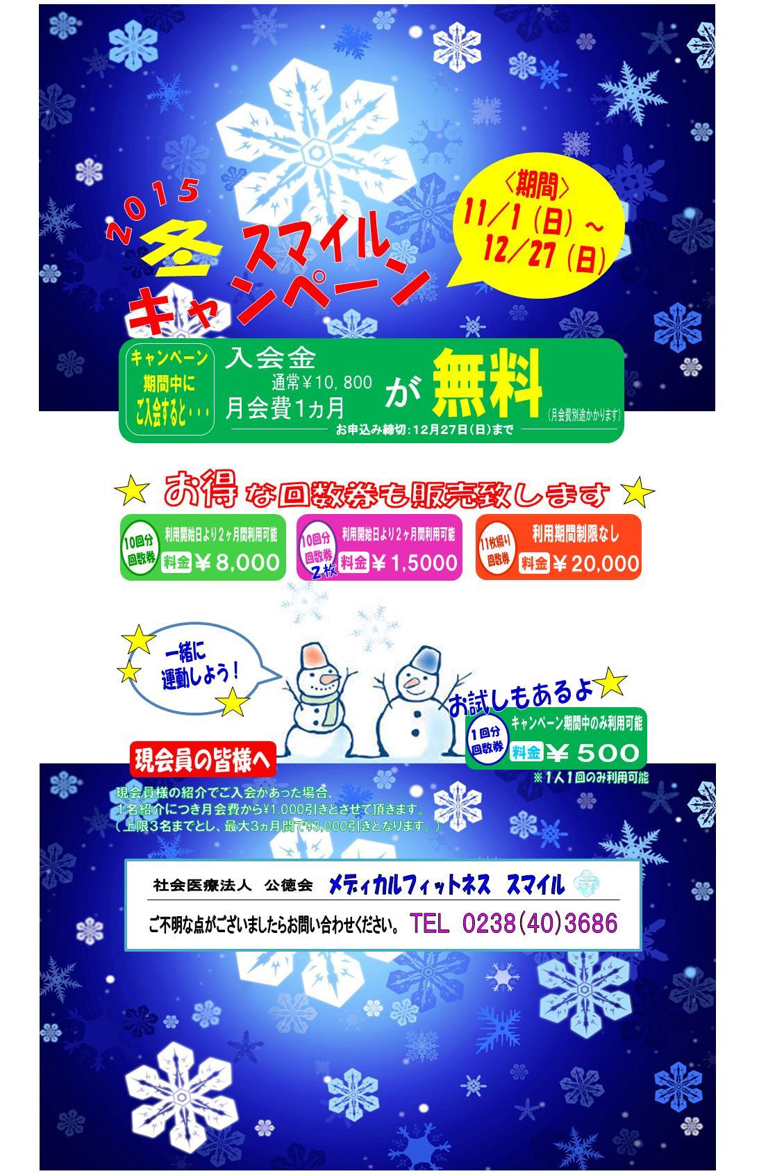 (20151104)スマイル入会キャンペーン